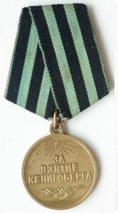 Медаль За взятие Кенигсберга (1)