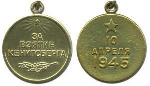 Медаль За взятие Кенигсберга (2)