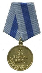 Медаль За взятие Вены (1)