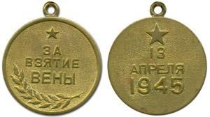 Медаль За взятие Вены (2)