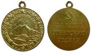 medal-za-oboronu-kavkaza-1