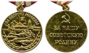 medal-za-oboronu-moskvy-1