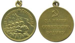 medal-za-oboronu-stalingrada-1