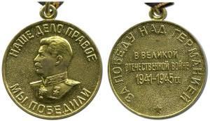 medal-za-pobedu-nad-germaniey-1