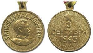 medal-za-pobedu-nad-yaponiey-1