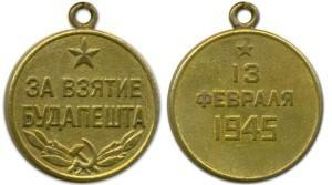 medal-za-vzyatie-budapeshta-1