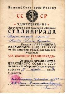 za_oboronu_stalingrada