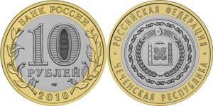10 рублей 2010 года «Чеченская республика»