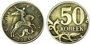 50 копеек 2001 года