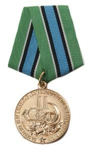 Медаль За освоение недр и развитие нефтегазового комплекса Западной Сибири (1)