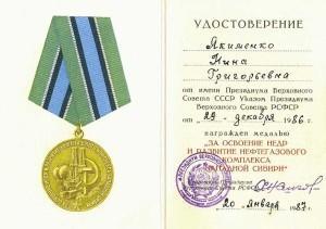 Медаль За освоение недр и развитие нефтегазового комплекса Западной Сибири (2)