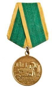 Медаль За освоение целинных земель (1)