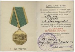 Медаль За освоение целинных земель (2)