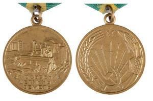 Медаль За освоение целинных земель (3)