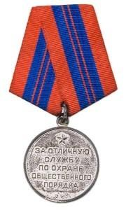Медаль За отличную службу по охране общественного порядка (1)