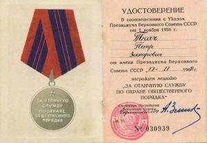 Медаль За отличную службу по охране общественного порядка (2)
