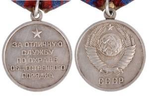 Медаль За отличную службу по охране общественного порядка (3)