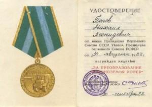 Медаль За преобразование Нечерноземья РСФСР (1)