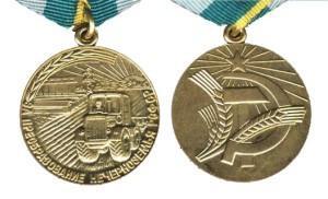 Медаль За преобразование Нечерноземья РСФСР (3)