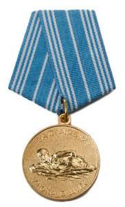 Медаль За спасение утопающих (1)