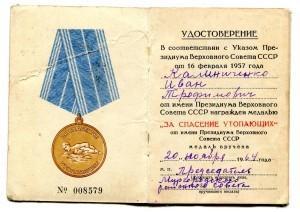 Медаль За спасение утопающих (2)