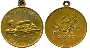 Медаль За спасение утопающих (3)