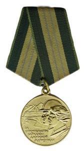 Медаль За строительство Байкало-Амурской магистрали (1)