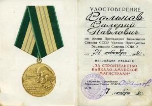 Медаль За строительство Байкало-Амурской магистрали (2)