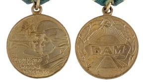 Медаль За строительство Байкало-Амурской магистрали (3)