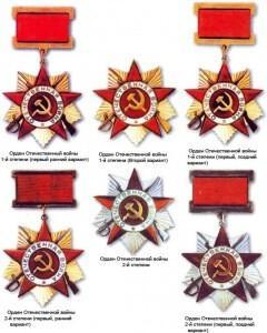 Орден Отечественной войны (1)