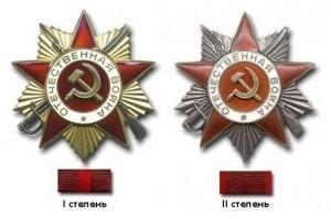 Орден Отечественной войны (2)
