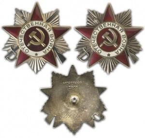 Орден Отечественной войны (3)