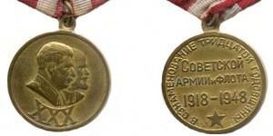 Юбилейная медаль 30 лет Советской Армии и Флота (1)