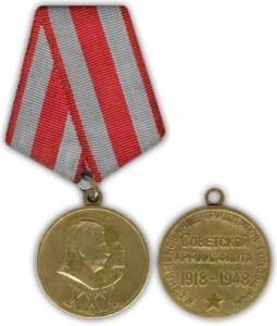 Юбилейная медаль 30 лет Советской Армии и Флота (2)