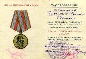 Юбилейная медаль 30 лет Советской Армии и Флота (3)