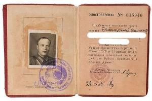 Юбилейная медаль ХХ лет Рабоче-Крестьянской Красной Армии (1)