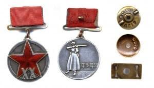 Юбилейная медаль ХХ лет Рабоче-Крестьянской Красной Армии (2)