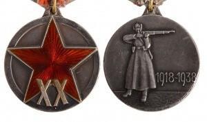Юбилейная медаль ХХ лет Рабоче-Крестьянской Красной Армии (3)