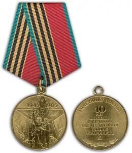 Юбилейная медаль Сорок лет победы в Великой Отечественной войне 1941-1945 гг (1)