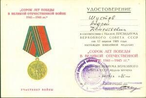 Юбилейная медаль Сорок лет победы в Великой Отечественной войне 1941-1945 гг (2)