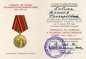 medal-tridcat-let-pobedy-v-velikoj-otechestvennoj-vojne-1941-1945-gg5