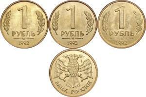 1 рубль 1992 года