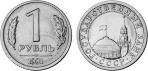 1 рубль СССР 1991 года ЛМД