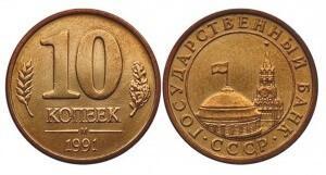 10 копеек 1991 года ммд