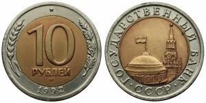 10 рублей 1992 года СССР