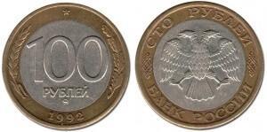 100 рублей 1992 года ММД