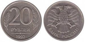 20 рублей 1992 года ЛМД