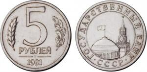 5 рублей 1991 года лмд