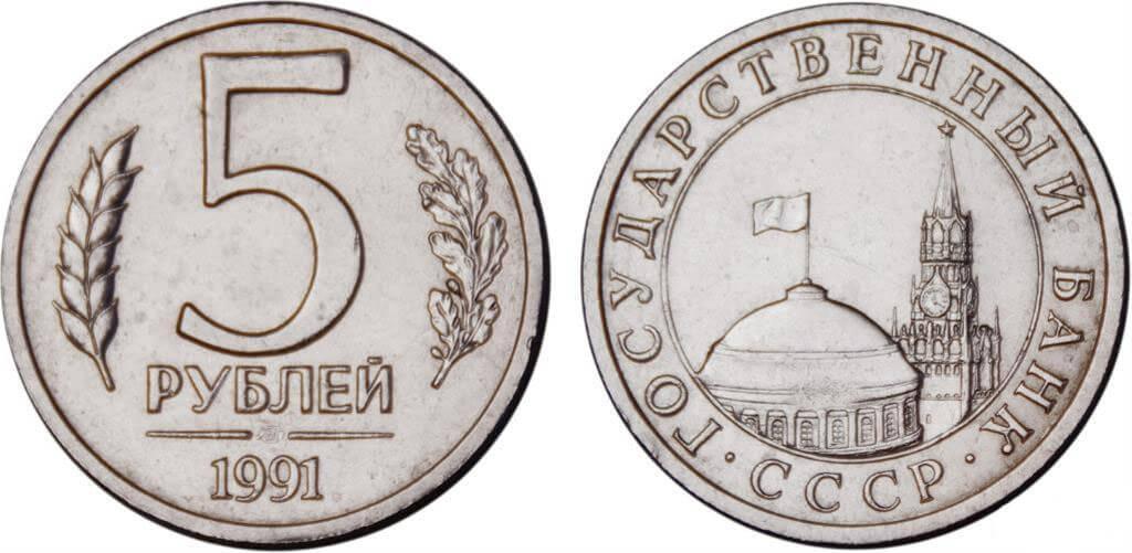 5рублей1991 года