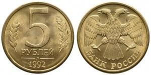 5  рублей 1992 года Л